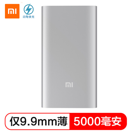 小米(MI) 5000毫安 移动电源/充电宝 聚...