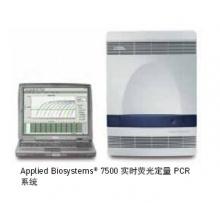 Thermo/ABI/7500实时荧光定量PCR仪到货快